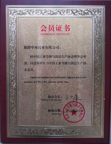 中国工业节能与清洁生产协会会员.jpg