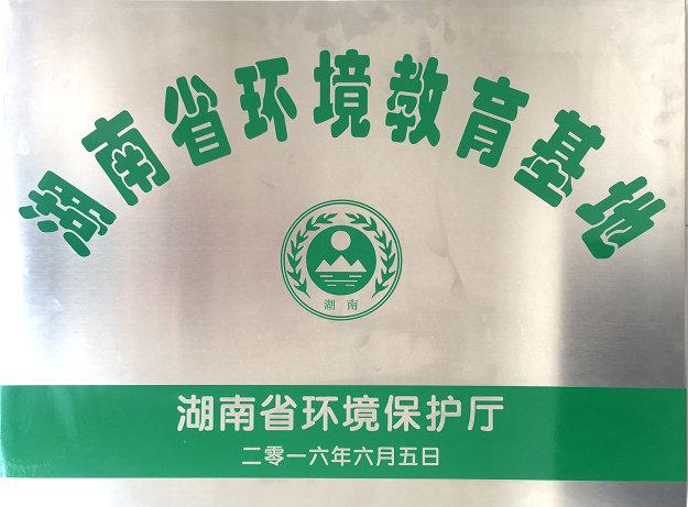 湖南省环境教育基地.jpg